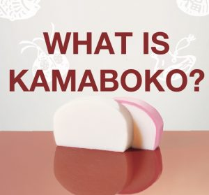 what is kamaboko2