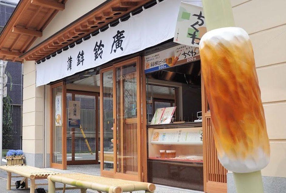 giant chikuwa asakusa