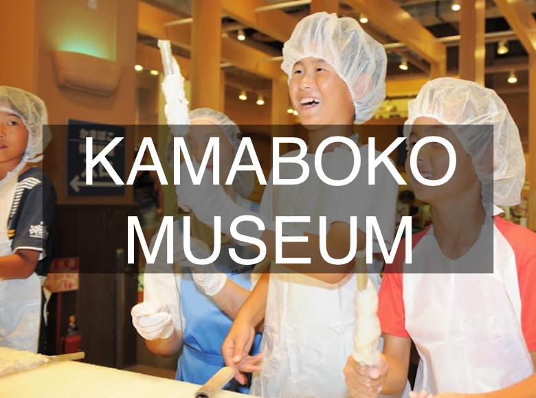 kamaboko museum