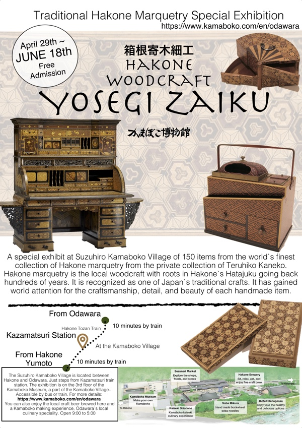 yosegi exhibit3