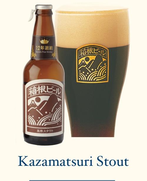 hakone beer odawara