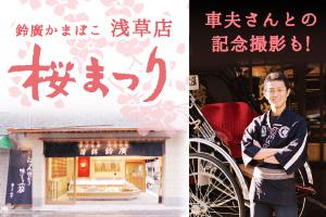 浅草店「桜まつり」