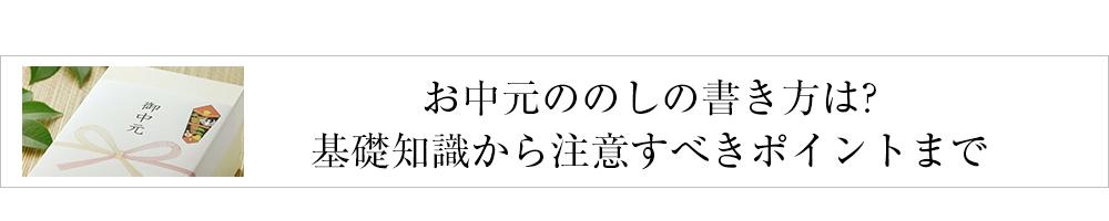 お中元01