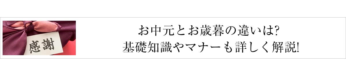 お歳暮01