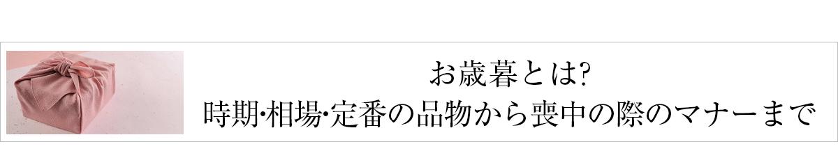 お歳暮02
