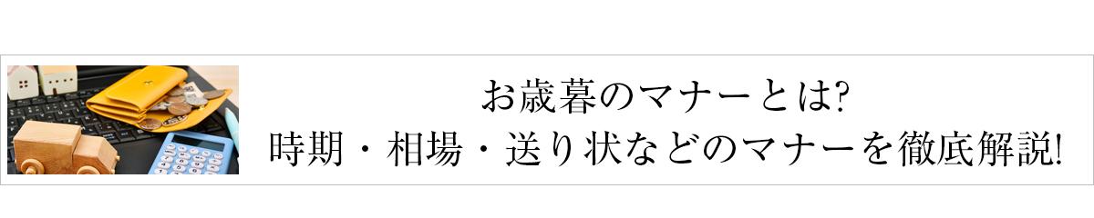 お歳暮03