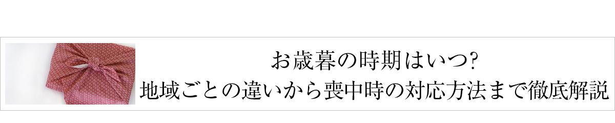 お歳暮04