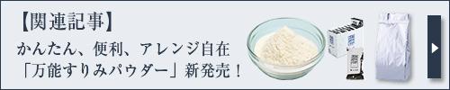 かんたん、便利、アレンジ自在「万能すりみパウダー」新発売!